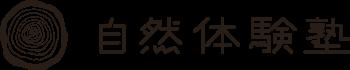 自然体験塾ロゴ